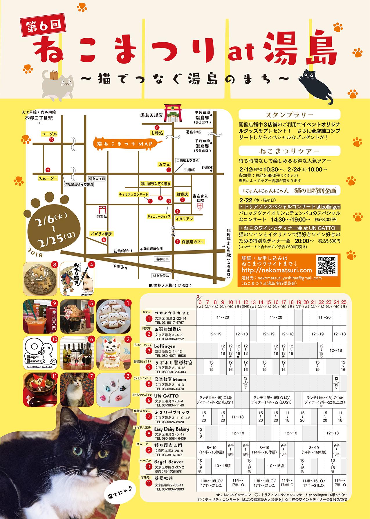 湯島猫雑貨